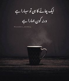 ' Eik chai ka hi to sahara hai Warna kon hamara hai? Quran Quotes Love, Poetry Quotes In Urdu, Islamic Love Quotes, Wise Quotes, Inspirational Quotes, Tea Lover Quotes, Chai Quotes, Black Color Quotes, Love Romantic Poetry