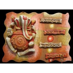 .. Mural Painting, Mural Art, Paintings, Hobbies And Crafts, Arts And Crafts, Name Plate Design, Ganesha Art, Indian Crafts, Madhubani Painting