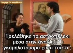 Greek Memes, Funny Greek Quotes, Tv Quotes, Motivational Quotes, Life Quotes, Sisters Of Mercy, Just For Laughs, Movie Tv, Comedy