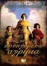 Antonis Samartzis | Bookia