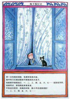 Jimmy Liao illustrations
