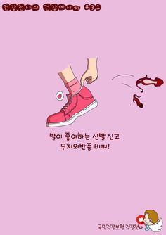 건강천사의 건강메시지 서른하나!  패션의 완성은 구두. 하지만 잘못된 구두 습관은 발에 돌이킬 수 없는 '무지외반증'을 불러올 수 있어요.  엄지발가락만 아픈 초기에는 편안한 신발만 신어도 통등이 사라지지만, 둘째발가락까지 아프기 사작하면 신발만으로는 한계가 있어요. 이럴 때는 수술을 하시는게 좋다는 전문가의 조언.    단순히 발만 아픈게 아니라 무릎과 허리통증으로 이어져 몸 전체의 건강에 영향을 끼치니 내 발에 가장 편한 신발을 신고 무지외반증을 예방하세요~