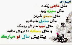 My Persian Corner: Nowruz Messages