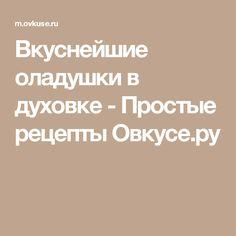 Вкуснейшие оладушки в духовке - Простые рецепты Овкусе.ру
