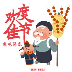 Gif sounds like 吉(ji)福(fu) in Chinese which means good luck to you. So we made a series of gifs for Chinese New Year describing some traditional customs.People can save them as emoticons in their mobile phones and send them to each other for blessing.