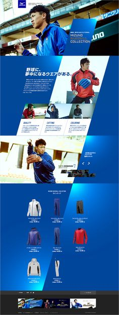MIZUNO BASEBALL APPAREL 2015 AUTUMN / WINTER MODEL|WORKS|UNITBASE Inc.|株式会社ユニットベース