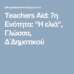 "Teachers Aid: 7η Ενότητα: ""Η ελιά"", Γλώσσα, Δ΄Δημοτικού Teachers Aide, Teaching, Taxi, Blog, Learning, Education, Tutorials"