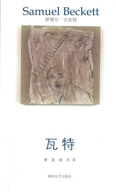 The Chinese edition of Watt by Samuel Beckett published by Hunan Literature and Art Publishing House.