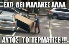Greek Memes, Funny Greek Quotes, Learn Arabic Online, Funny Memes, Jokes, Just Kidding, Funny Photos, Laughter, Haha