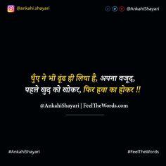 धुँए ने भी ढूंढ ही लिया है अपना वजूद  #AnkahiShayari #HindiShayari #2LineShayari #FeelTheWords #Shayari