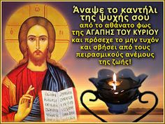 Holy Quotes, Greek Quotes, Christus Pantokrator, Orthodox Prayers, Prayer For Family, Facebook Humor, Greek Words, Orthodox Icons, Life Advice