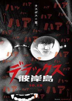 「彼岸島 デラックス」は10月15日公開