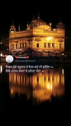 Golden Temple, Positivity, Mansions, House Styles, Quotes, Home, Decor, Quotations, Decoration