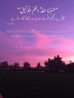Almighty Allah, One And Only, Quran, Neon Signs, Good Things, Messages, Writing, Sunset, Islam