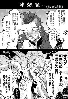 Haikyuu Fanart, Haikyuu Anime, Anime Dress, Kakashi Hatake, Slayer Anime, Cute Pokemon, Anime Demon, Manga, Anime Characters