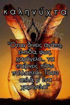 Good Night, Greek, Spirituality, Decor, Nighty Night, Decoration, Spiritual, Decorating, Good Night Wishes