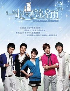 Let's Watch The Meteor Shower 一起来看流星雨 - Mainland China Drama (Chinese version of Boys Over Flowers)