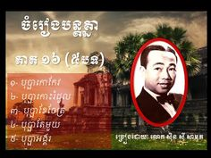 Sin sisamuth (ស៊ិន ស៊ីសាមុត)   mp3 music song collection   Non Stop Vol 16 5 Songs - YouTube