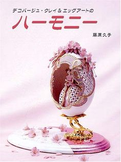 Types Of Eggs, Egg Shell Art, Carved Eggs, Egg Designs, Egg Crafts, Faberge Eggs, Half Dolls, Egg Art, Egg Decorating