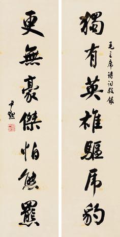SHEN YINMO COUPLET IN RUNNING SCRIPT   ink on paper mounted 138×35 cm.×2 (54 3/8×13 3/4 in.×2) 沈尹默(1883-1971) 行書七言聯   水墨紙本 鏡心 約4.3平尺(每幅) 獨有英雄驅虎豹,更無豪傑怕熊羆。毛主席詩詞敬錄,尹默。 「沈尹默印」