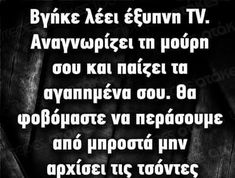 Greek Quotes, Wise Quotes, Funny Quotes, Wise Sayings, Funny Phrases, Cheer Up, Funny Images, Haha, Jokes