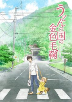 Udon no Kuni no Kiniro Kemari | Watch anime online, English anime online