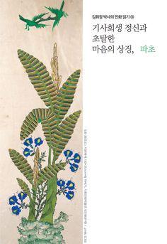 김취정 박사의 민화 읽기 ⑭ 기사회생 정신과 초탈한 마음의 상징, 파초 | 월간민화 Brand Packaging, Packaging Design, Korean Painting, Botanical Prints, Chinese Art, Graphic Illustration, Folk Art, Oriental, Asia