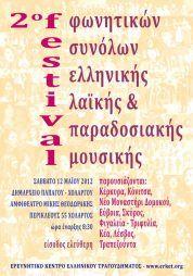 Φεστιβάλ Φωνητικών Συνόλων  07/05/2012 — sofilab    Το Ερευνητικό Κέντρο Ελληνικού Τραγουδήματος [ΕΡ.Κ.Ε.Τ.]    διοργανώνει  το  2ο Φεστιβάλ Φωνητικών Συνόλων Ελληνικής Παραδοσιακής & Λαϊκής Μουσικής.    Το Φεστιβάλ θα διεξάχθει το:    Σάββατο στις 12 Μαΐου του 2012,    και ώρα 8:30 μ.μ.,    στο Αμφιθέατρο «Μίκης Θεοδωράκης»