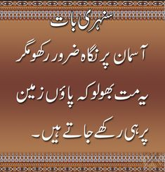 Inspirational Quotes In Urdu, K Quotes, Poetry Quotes In Urdu, Urdu Quotes, Positive Quotes, Best Quotes, Good Morning Flowers Gif, Good Morning Gif, Beautiful Islamic Quotes