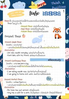 English Study, English Words, Learn English, Teaching English Grammar, English Language Learning, Simple Present Tense, Learn Thai, School Study Tips, Study Planner