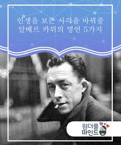 Most of Albert Camus' quotes reveal his rebellious spirit. In this article, we share seven great Albert Camus quotes. Read on! Citation Albert Camus, Albert Camus Quotes, Quotes Francais, Citations Sages, Nobel Prize In Literature, Most Famous Quotes, Suffering In Silence, Meaning Of Life, Lectures