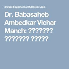 Dr. Babasaheb Ambedkar Vichar Manch: जबरदस्त मार्मिक कविता Buddha, Words, Blog, Blogging, Horse