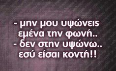 Funny Greek Quotes, Funny Picture Quotes, Funny Quotes, Funny Statuses, Funny Times, Just Kidding, Just For Laughs, Sarcasm, I Laughed