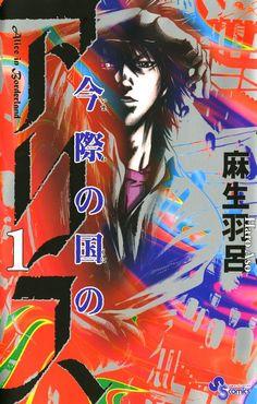 El Manga Alice in Borderland de Haro Aso finalizará el 2 de Marzo de 2016.