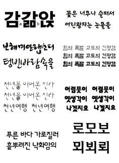 korean_fonts