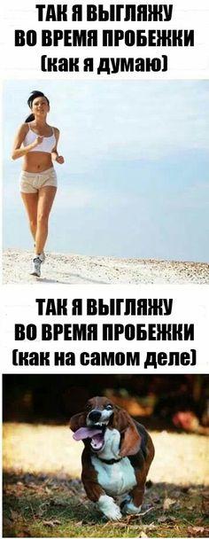 Так я выгляжу во время пробежки