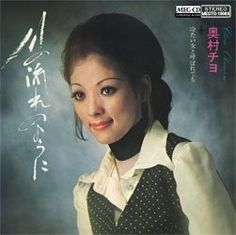 奥村 チヨ 川の流れのように 1971 70s Makeup, Hair Makeup, Mona Lisa, Japanese, Songs, Popular, Feelings, Artwork, Movies