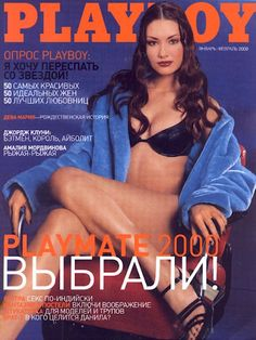Playboy (Russia) January 2000  with Maria Smirnova on the cover of the magazine