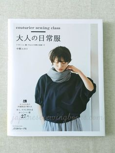 Book Review – Couturier Sewing Class | Japanese Sewing, Pattern, Craft Books and Fabrics
