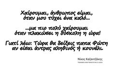 Greek Words, Crete, Poetry, Math Equations, Culture, Quotes, Motivational, Corner, Qoutes
