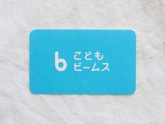 BEAMSのキッズライン「こどもビームス」のショップカード - KAWACOLLE #card #design #logo #japanese