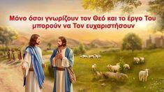 Ομιλία του Θεού | Μόνο όσοι γνωρίζουν τον Θεό και το έργο Του μπο...