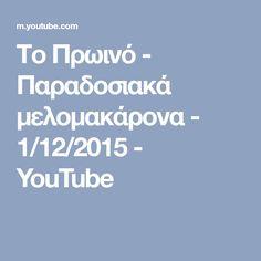 Το Πρωινό - Παραδοσιακά μελομακάρονα - 1/12/2015 - YouTube Youtube, Youtubers, Youtube Movies