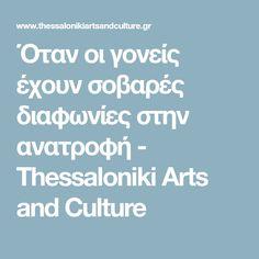 Όταν οι γονείς έχουν σοβαρές διαφωνίες στην ανατροφή - Thessaloniki Arts and Culture Thessaloniki, Culture, Art, Art Background, Kunst, Performing Arts, Art Education Resources, Artworks