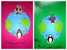 Χειμώνιασε για τα καλά !!! Το ταξίδι μας στις γειτονιές του κόσμου συνεχίζεται.... Επόμενος σταθμός μας οι πόλοι της γ... Art Education, Art For Kids, Christmas Bulbs, Holiday Decor, Children, Winter, Blog, Crafts, Alaska