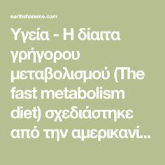 """Υγεία - Η δίαιτα γρήγορου μεταβολισμού (The fast metabolism diet) σχεδιάστηκε από την αμερικανίδα διαιτολόγο Χάιλι Πομρόϊ, την οποία αποκαλούν """"γητευτή του μεταβολ Fast Metabolism Diet, Diet Tips, Healthy Eating, Fitness, Chipotle, Yoga, Dieting Tips, Eating Healthy, Healthy Nutrition"""