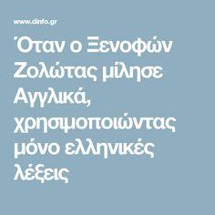 Όταν ο Ξενοφών Ζολώτας μίλησε Aγγλικά, χρησιμοποιώντας μόνο ελληνικές λέξεις
