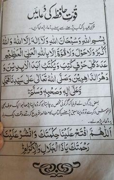 Dua e Hafiza Islam Beliefs, Duaa Islam, Islam Hadith, Allah Islam, Islam Quran, Quran In Urdu, Quran Quotes Inspirational, Quran Quotes Love, Islamic Love Quotes