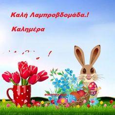 Tinkerbell, Good Morning, Disney Characters, Fictional Characters, Spirituality, Easter, Disney Princess, Art, Buen Dia