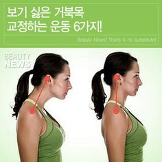 [BAND] 여자가 예뻐지는 이야기 Common Sence, Beauty News, Yin Yoga, Nice Body, Body Shapes, Good To Know, Health Fitness, Workout, Band